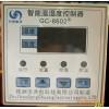 智能温湿度控制(调节)器【高温控制】,