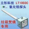 供应进口技术LT超高精度氧化锆探头